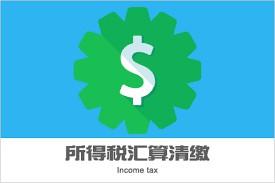国税发[2008]86号 母子公司间提供服务支付费用有关企业所得税处理