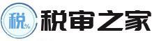 广州税审之家